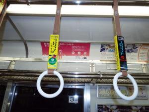 吊革広告1
